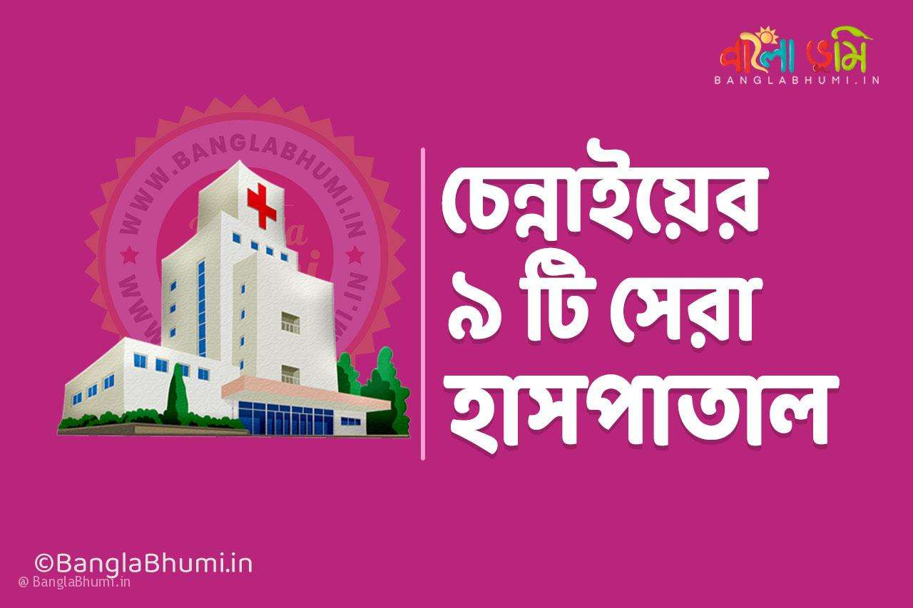 Best 9 Hospitals in Chennai Know Everything