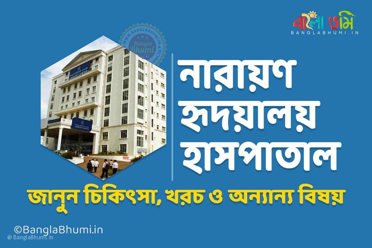 Narayana Hrudayalaya Hospital Know Cost Treatment And Others