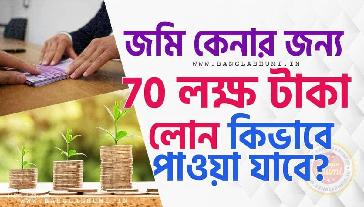 How Can I Get Rs70 Lakhs as Loan for Land Purchase