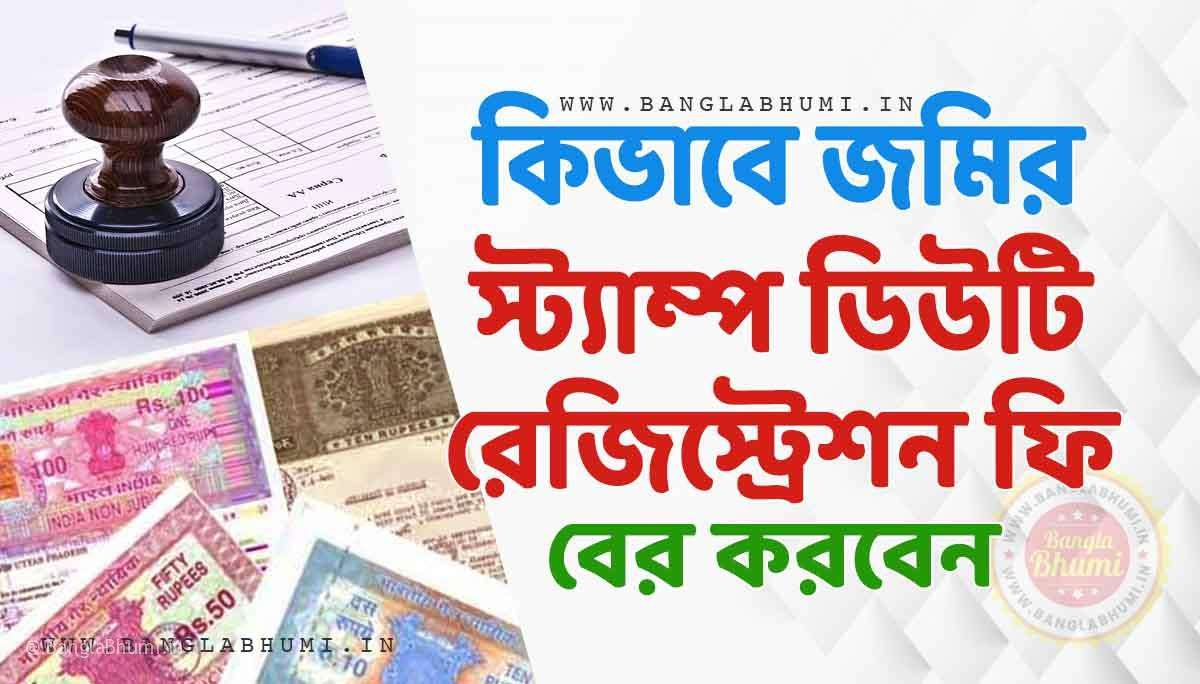 West Bengal Stamp Duty and Registration Fee Calculator