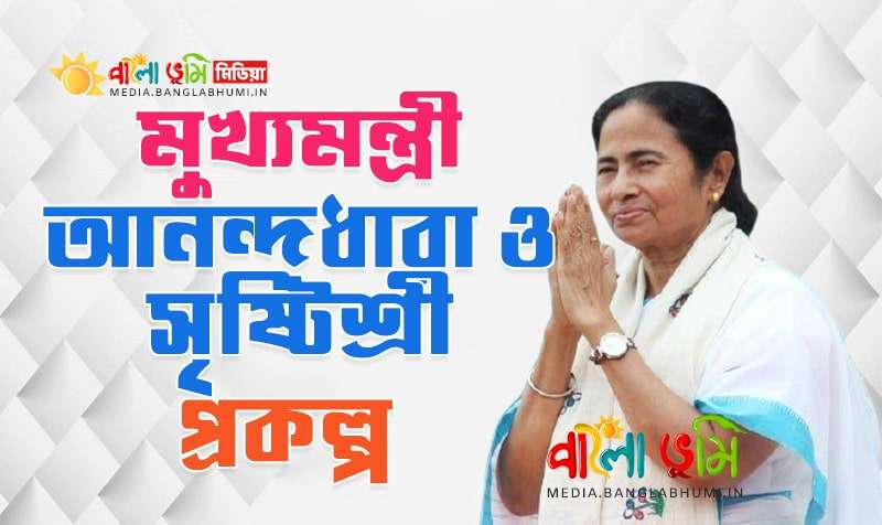 CM Anandadhara Scheme and Srishtishree Scheme West Bengal