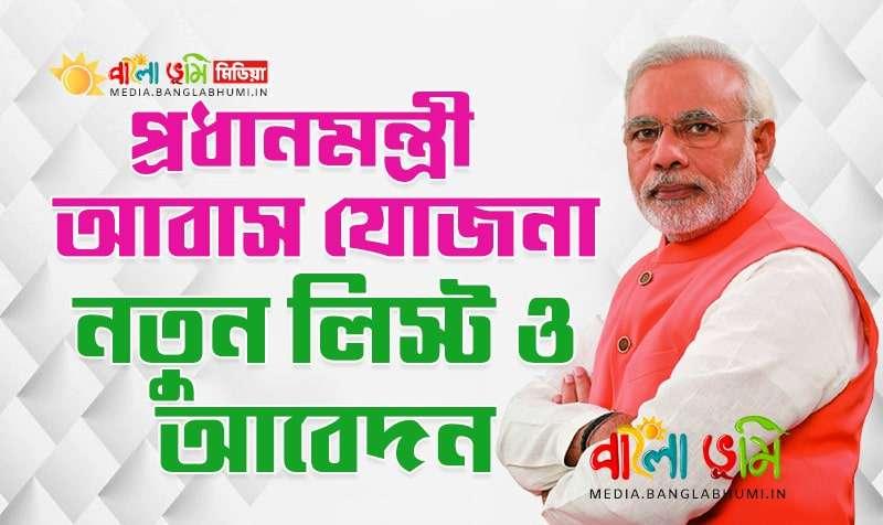 Pradhan Mantri Awas Yojana New List and Application