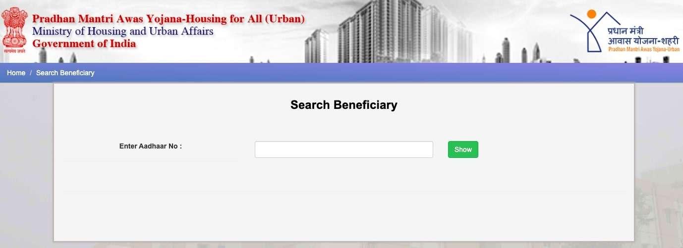 Pradhan Mantri Awas Yojana Beneficiary Status Online