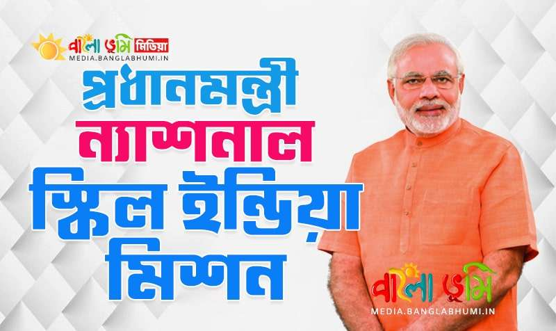 Pradhan Mantri National Skill India Mission Bangla Guide