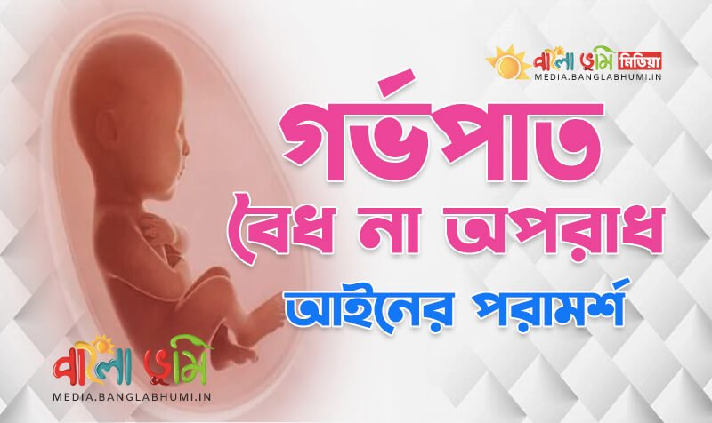 Abortion is Legal or Illegal in India - Know in Bangla