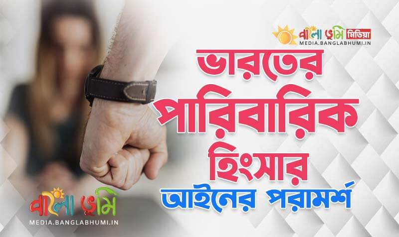 Know Domestic Violence Law in Bangla