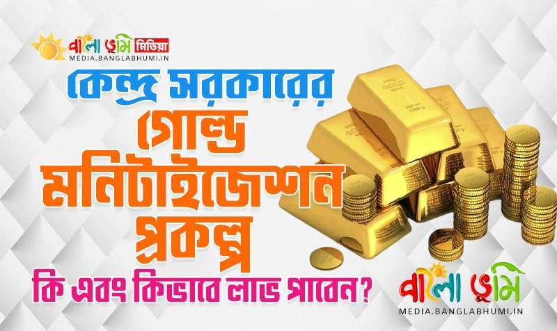 Gold Monetization Scheme in Bangla