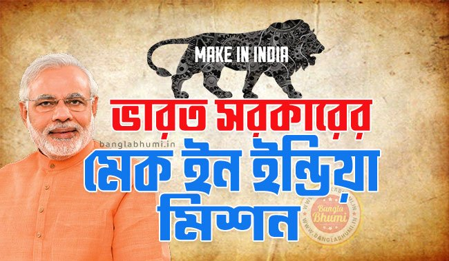 Make in India Mission