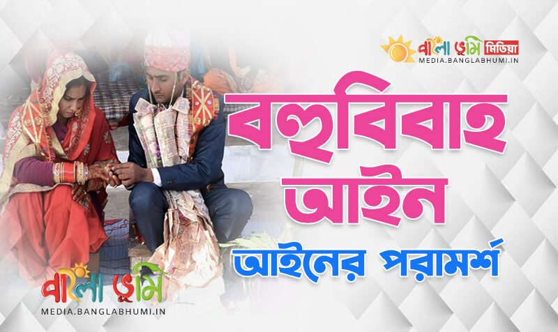 Indian Polygamy Law in Bangla