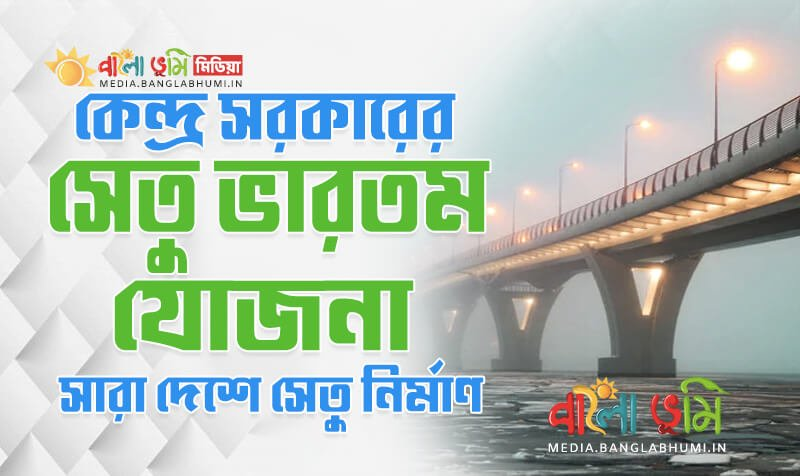 Setu Bharatam Scheme in Bangla