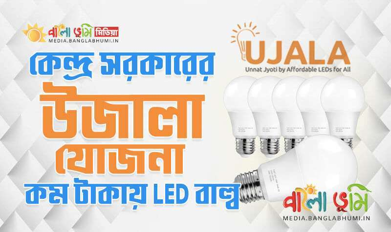 Unnat Jyoti by Affordable LEDs for All in Bangla