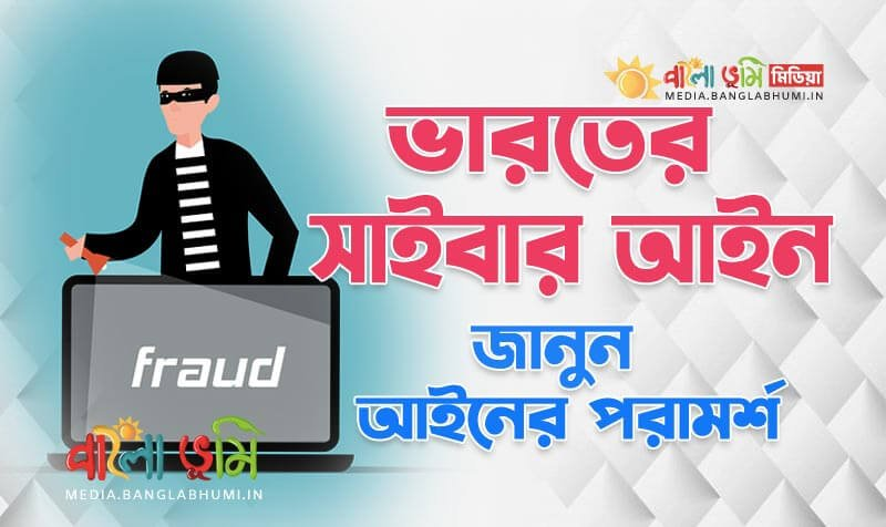 Cyber Security Laws In India - Know in Bangla