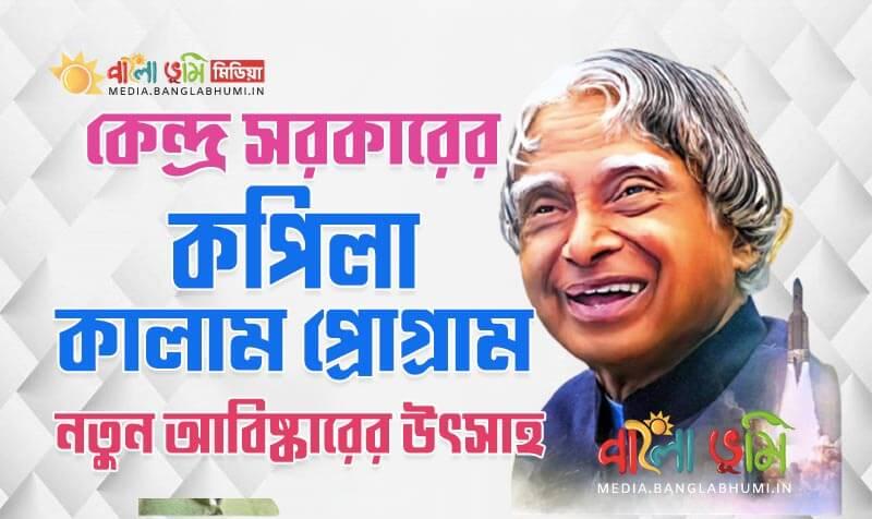 KAPILA: Kalam Program in Bangla