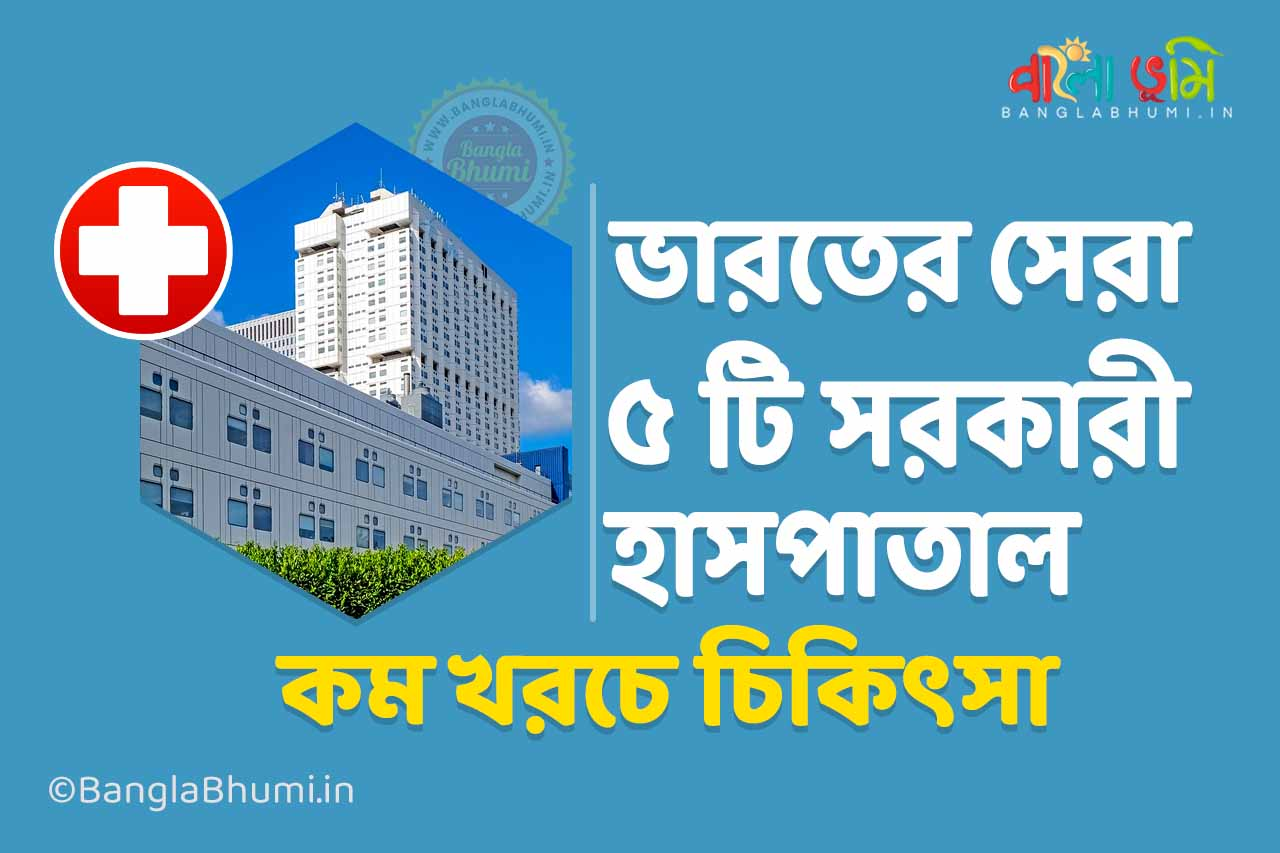 5 Best Government Hospital in India for Low Cost Treatment