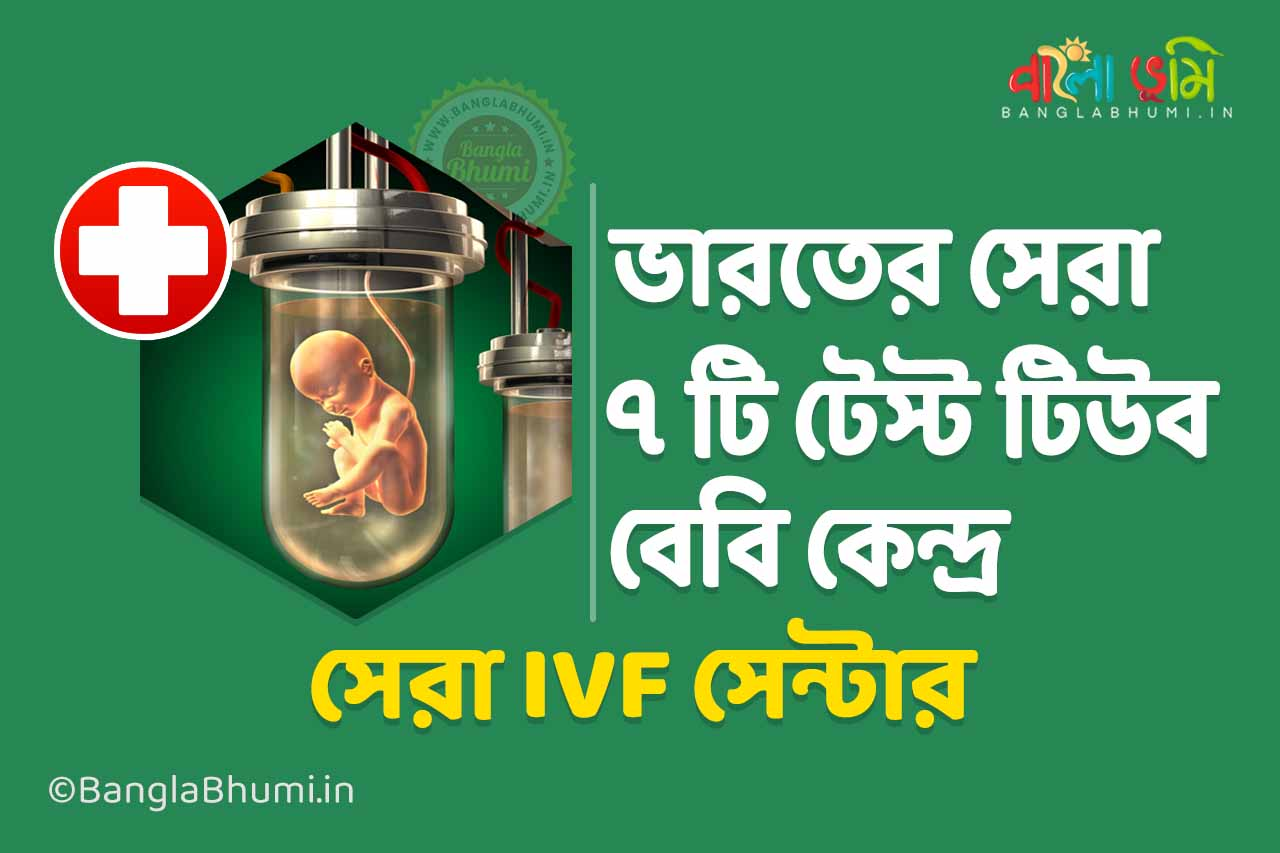 7 Best Test Tube Baby Center in India - Top IVF Center in India
