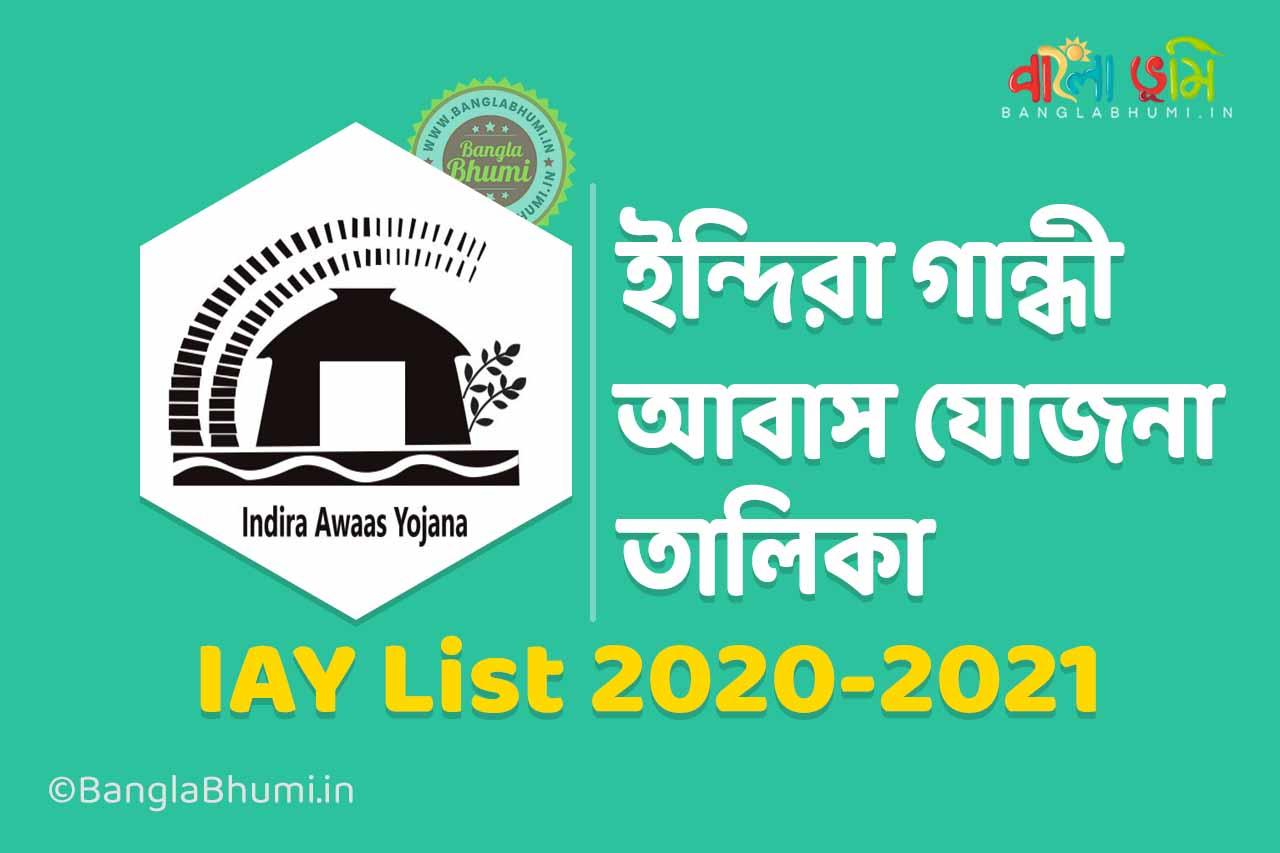 Indira Gandhi Awaas Yojana 2021-22 IAY List
