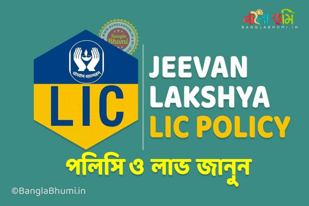 LIC Jeevan Lakshya Policy - Know Features, Benefits & Details