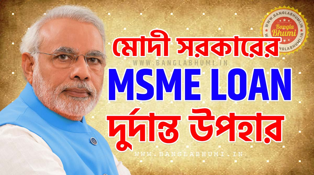 What is MSME Loan? How to Apply for MSME Loan? Know in Bengali