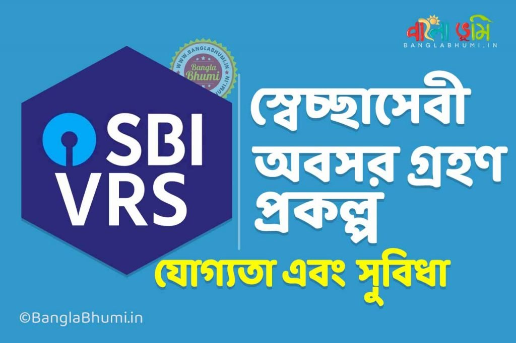 SBI VRS: Eligibility, Compensation and Benefit