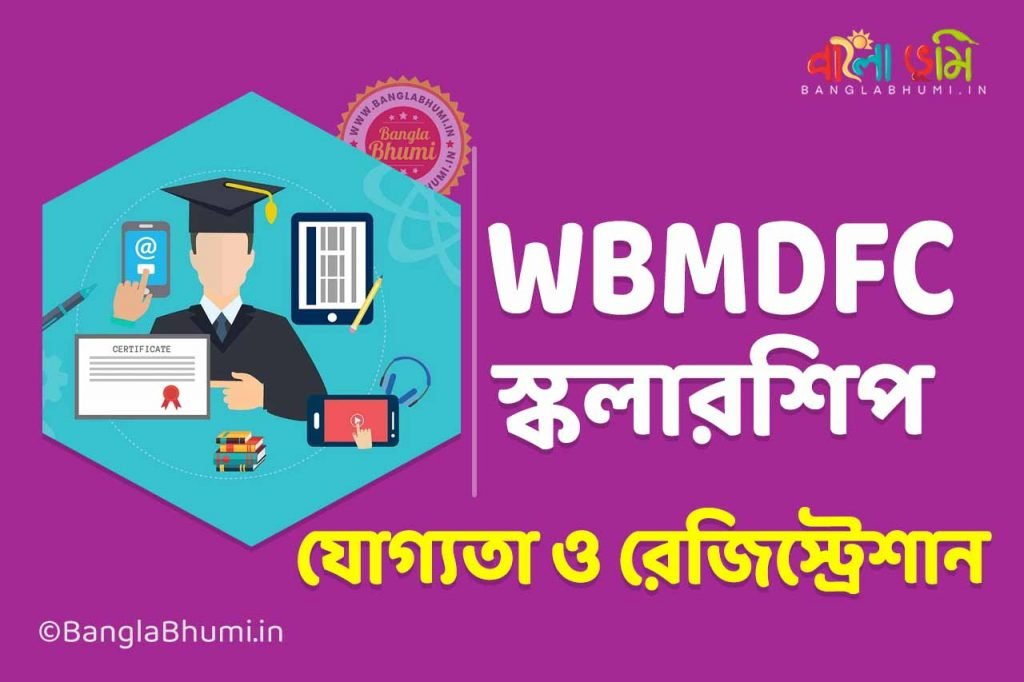 WBMDFC Scholarship - Eligibility and Application