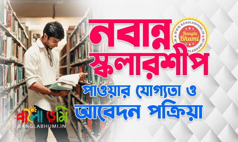 Nabanna Scholarship Eligibility and Application