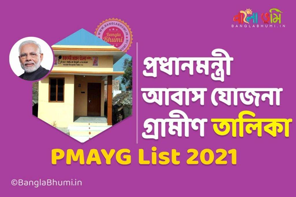 Pradhan Mantri Awas Yojana Gramin List