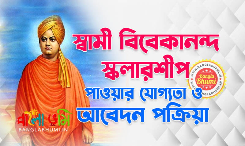 Swami Vivekananda Scholarship Eligibility & Application