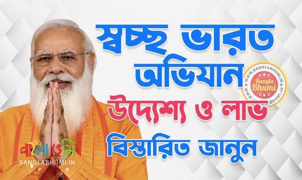 Swachh Bharat Mission in Bangla