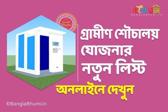 Gramin Sauchalay List: Toilet list Online Status