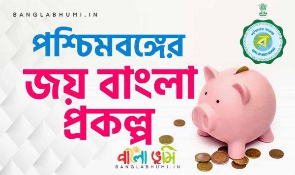 Jai Bangla Pension Scheme: Application Documents & Eligibility