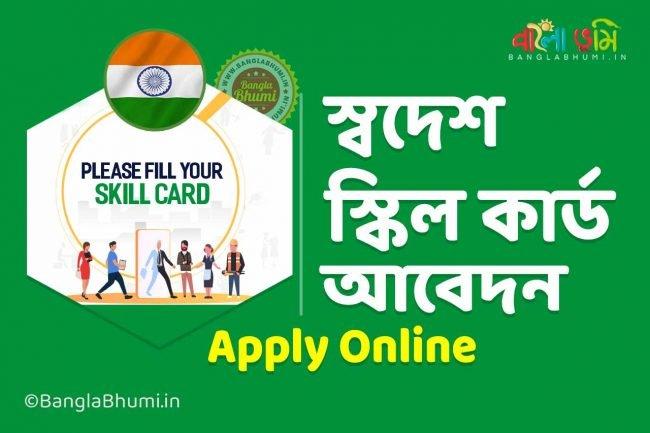 Swades Skill Card Online Registration