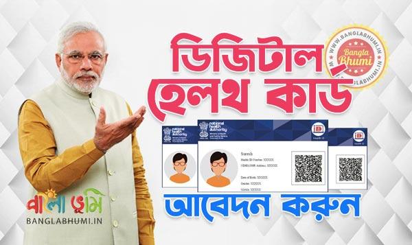 Digital Health ID Card Registration Online