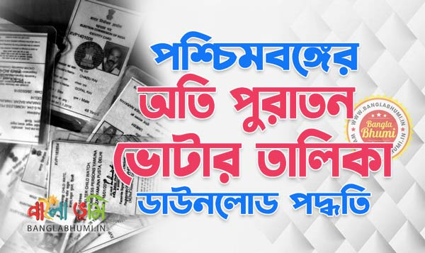 Download West Bengal Old Voter List Online