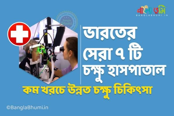 7 Best Eye Hospital in India, Best Eye Treatment in Low Cost