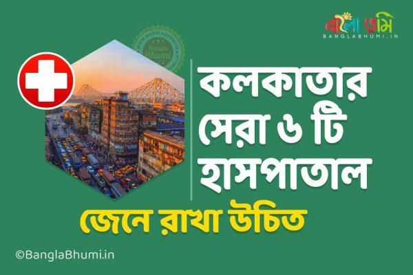 6 Best Hospitals and Treatments in Kolkata