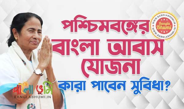 Bangla Awas Yojana: Eligibility, Documents, Application & List
