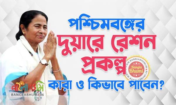 West Bengal Duare Ration Prakalpa