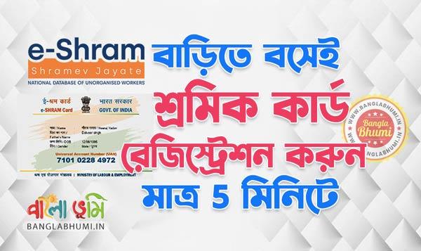 E Shramik Registration, E-Shram Card, apply online