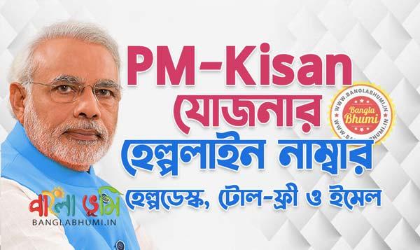 PM Kisan Helpline Number: Help Desk, Toll-Free Number & Emails