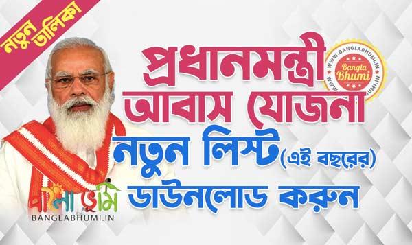 Pradhan Mantri Awas Yojana - প্রধানমন্ত্রী আবাস যোজনা নতুন লিস্ট